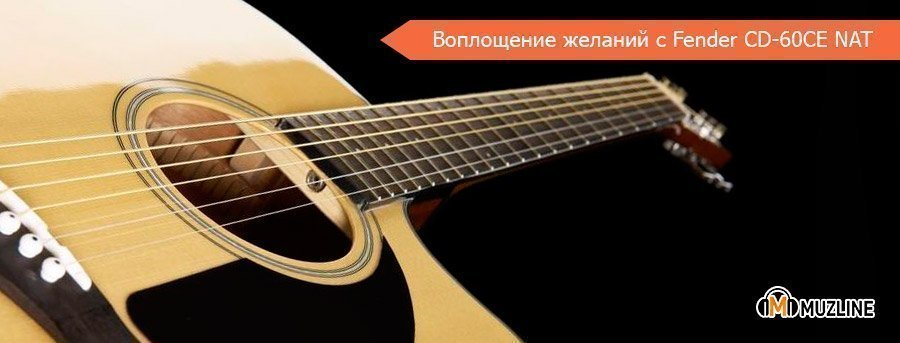 Fender CD-60CE nat купить