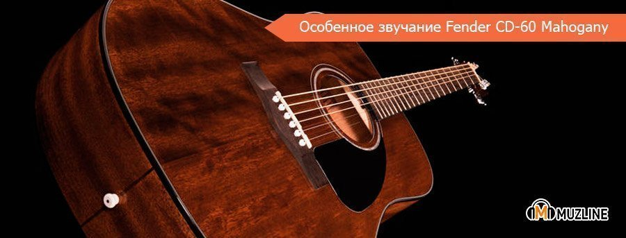 Fender CD-60 Mahogany купить