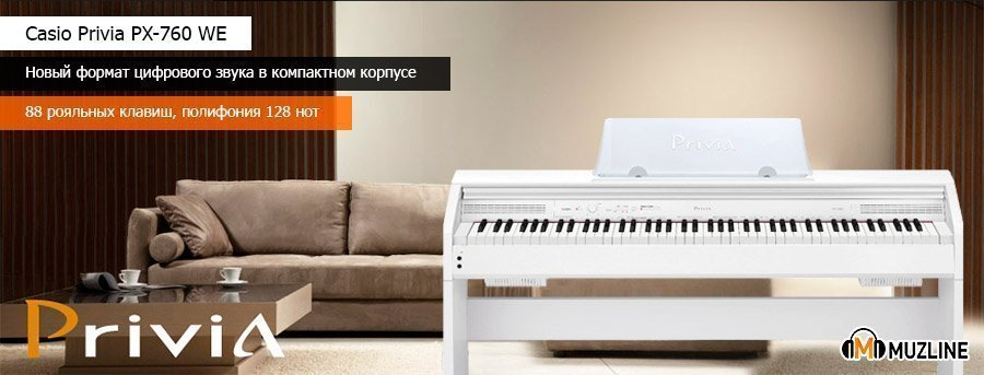 Casio Privia PX-760WE купить
