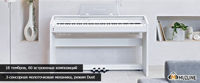 Casio Privia PX-760 WE Киев